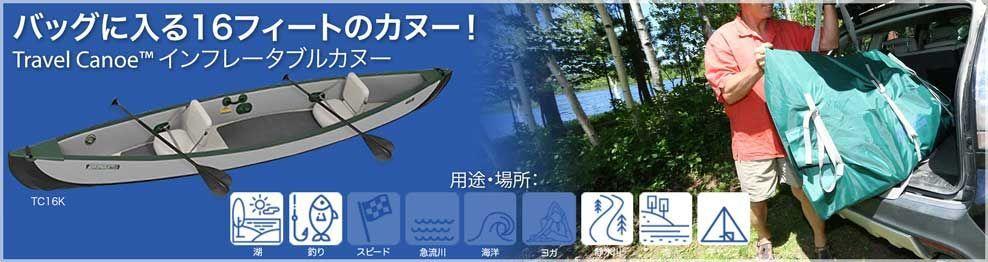 Travel Canoe™ インフレータブルカヌー